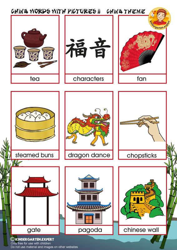China words with pictures 2, kindergarten.expert, free printable